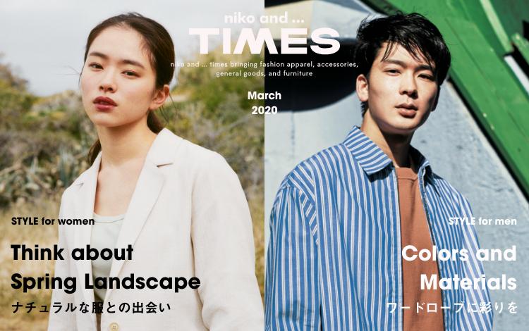 「niko and ... TIMES」の3月号が、本日より店頭配布スタート&特設ページオープン!