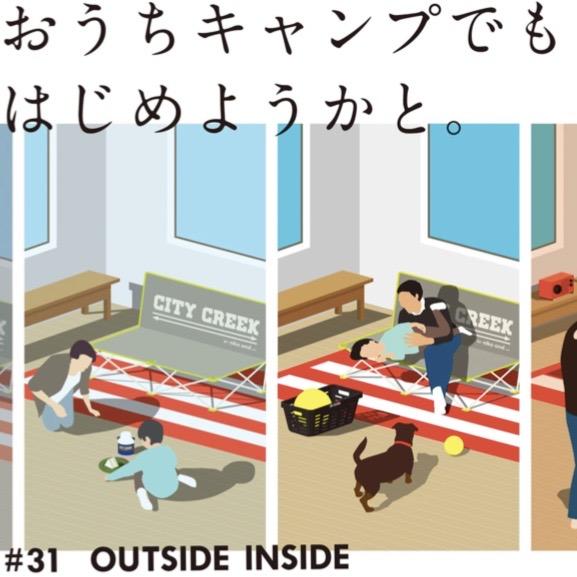 niko and ... mozo wondercityにて「#31 OUTSIDE INSIDE」の企画がスタート!